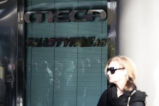 Mega: τελεσίγραφο σε μετόχους και τράπεζες