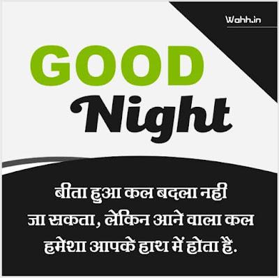 2021  Good Night Status In Hindi For Facebook
