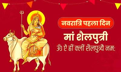 Shailputri Devi Stotram