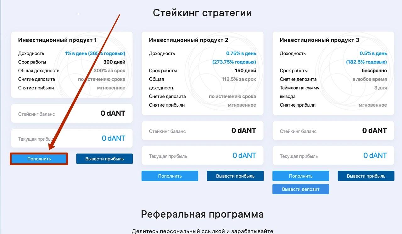 Инестирование в Dant Finance