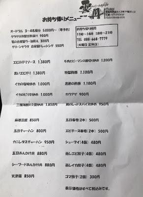 徳島:中華料理店 雲丹 2020/9/14飲食レビュー