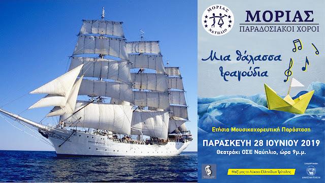 """Έρχεται αύριο στο Ναυπλιο το καράβι """"Μοριάς"""" φορτωμένο """"με μια θάλασσα τραγούδια"""""""