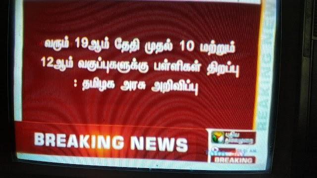 Big Breaking News : தமிழகத்தில் வரும் 19 முதல் 10 மற்றும் 12 ஆம் வகுப்பு மாணவர்களுக்கு பள்ளிகள் திறப்பு - முதல்வர் அறிவிப்பு