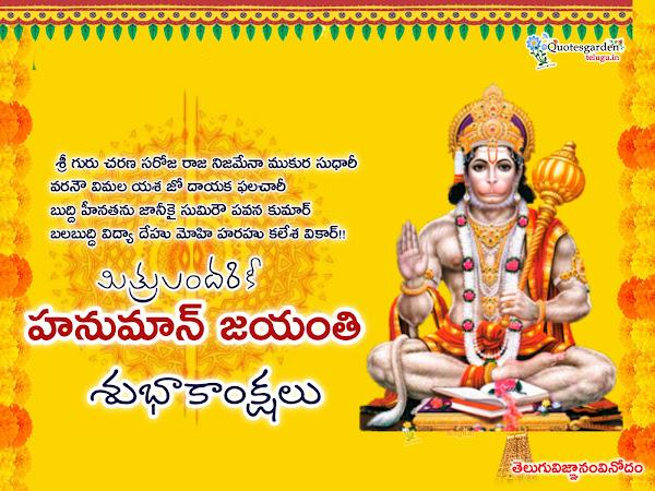 hanuman jayanti greeting wishes in telugu