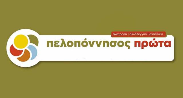 """Προσφυγή στην Αποκεντρωμένη Διοίκηση της """"Πελοπόννησος Πρώτα"""" για τις  για προγραμματικές συμβάσεις της Περιφέρειας Πελοποννήσου"""