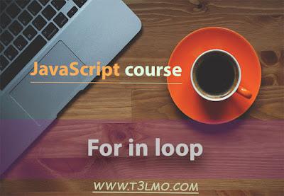 شرح for in loop في الجافاسكربت