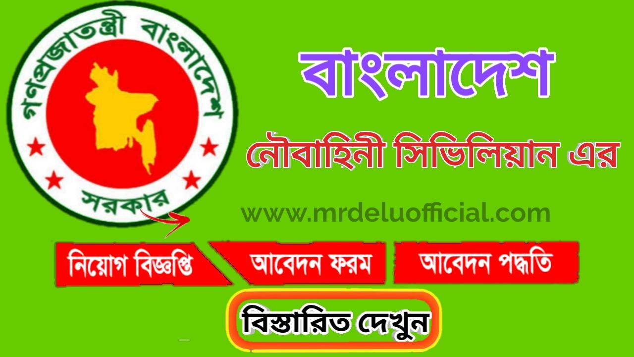 বাংলাদেশ নৌবাহিনীতে চাকরির নিয়োগ বিজ্ঞপ্তি ২০২০-Bangladesh Navy Civilian Job Circular 2020