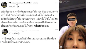 Cowok yang Bersama Mind BNK48 Ungkap Hanya Teman Biasa