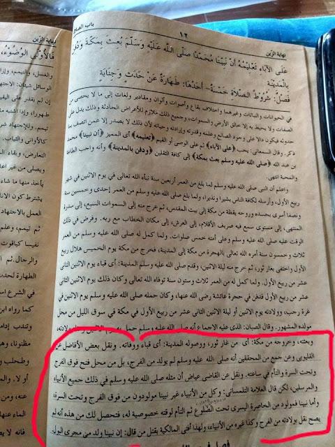 Nabi Muhammad dan Semua Nabi tidak Dilahirkan melalui Farji
