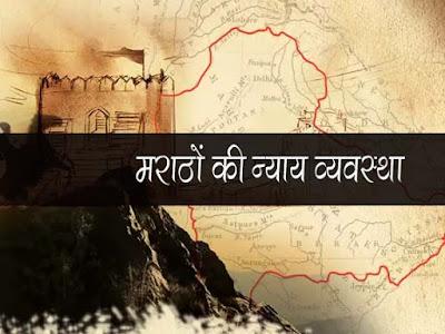 मराठों की  न्याय व्यवस्था The judicial system of the Marathas