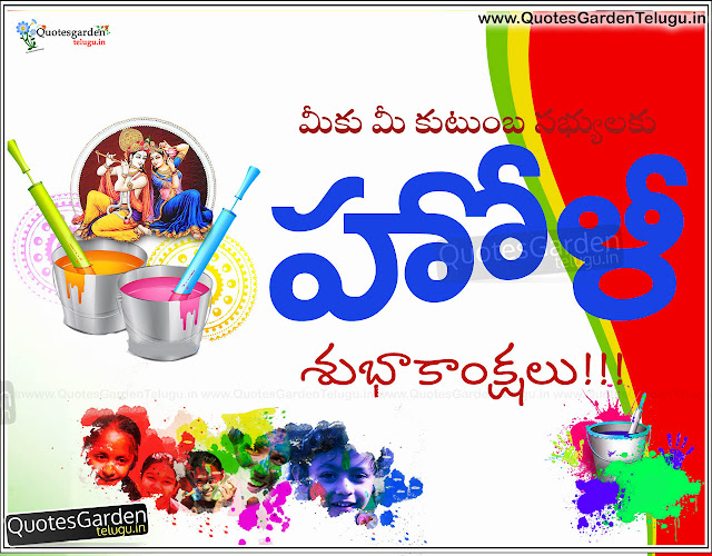 holi messages in telugu, holi greetings messages in telugu, holi sms messages in telugu, happy holi messages in telugu, holi greetings in telugu, holi greeting cards in telugu, holi festival quotes in telugu, happy holi quotes in telugu, holi quotes in telugu,