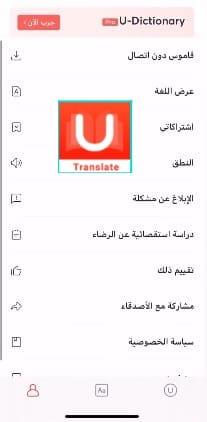 تنزيل يو دكشنري apk قاموس ترجمة فورية بدون نت
