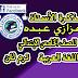 تحميل مذكرة الأستاذ عزازي عبده محمود في اللغة العربية للصف الخامس الترم الثاني مذكرة رائعة حقاً
