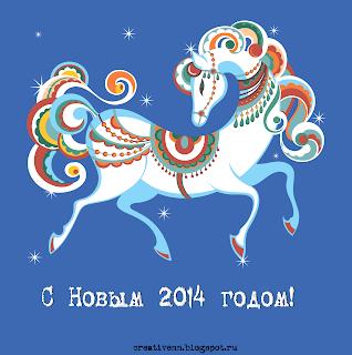 Клипарты 2014 к году лошади - лошадь. : На крыльях вдохновения
