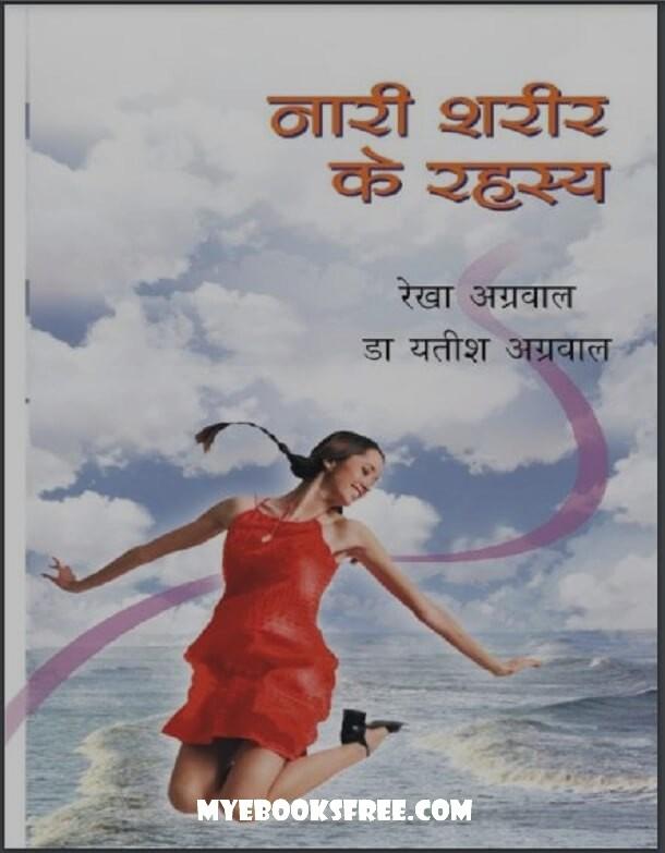 Nari Sharir Ke Rahasya Pdf by Rekha Agrawal free hindi novel   नारी शरीर के रहस्य : रेखा अग्रवाल द्वारा हिंदी पीडीऍफ़ पुस्तक