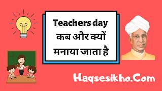 Teachers day kyo manate hai