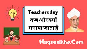 Teachers day कब मनाया जाता है । Teachers day क्यों मनाते है ।