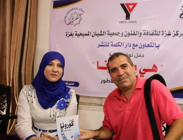 حفل توقيع «هي وكورونا» للأديبة الفلسطينية إيمان الناطور يهز الوسط الثقافي بغزة