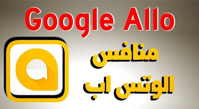 طرح منذ أيام تطبيق Google Allo جوجل ألو , لمنصتي الأندرويد Android و الآيفون بنظام IOS مجانا free , ليكون تطبيق التراسل الفوري المنافس لكل من الواتس أب و الفيسبوك مسنجر.