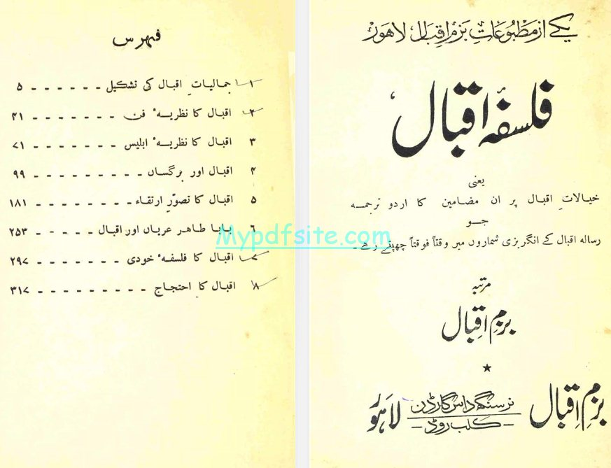 falsafa-e-iqbal book