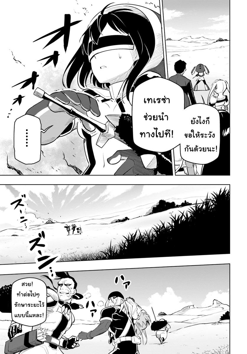 Sekai Saikyou No Kouei: Meikyuukoku No Shinjin Tansakusha  ตอนที่ 7 TH แปลไทย
