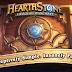 تحميل لعبة البطاقات الجديدة Heartstone