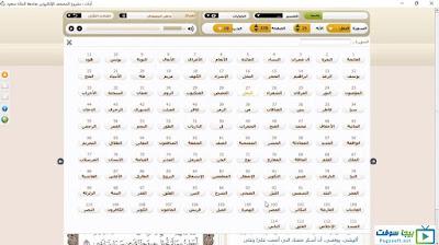 تحميل مصحف جامعة الملك سعود