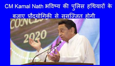 Madhya Pradesh Police Reforms By Chief Minister Kamal Nath News