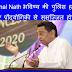 CM Kamal Nath भविष्य की पुलिस हथियारों के बजाए प्रौद्योगिकी से सुसज्जित होगी