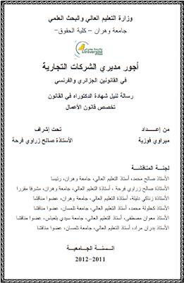 أطروحة دكتوراه: أجور مديري الشركات التجارية في القانونين الجزائري والفرنسي PDF