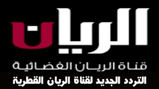 تردد قناة الريان احدث قنوات النايل سات نوفمبر 2017