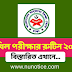 Dakhil exam routine download 2020 madrasha board