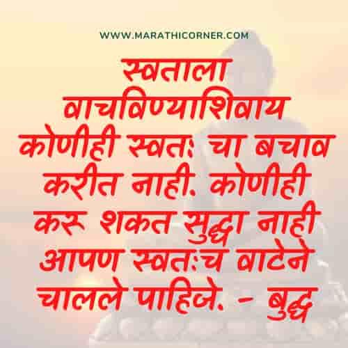 Buddha Purnima chya Hardik Shubhechha in Marathi