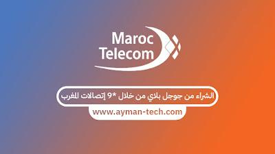 طريقة الشراء من جوجل بلاي ستور من خلال إتصالات المغرب *9