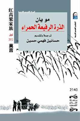 الذرة الرفيعة الحمراء - رواية pdf