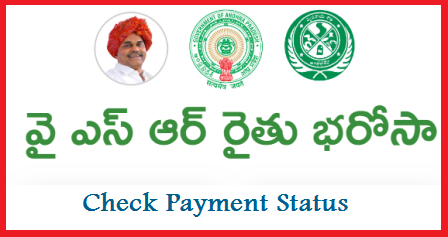 Andhra Pradesh Govt implementing Rythu Bharosa Scheme which is designed for Financial support to the Farmers in the State AP. Sri YS Jagan CM of Andhra Pradesh has taken this Rythu Bharosa Scheme as prestigious and instructed to implement transperently. Eligible Farmer benifishieries may check here status of Payment at official website AP Rythu Bharosa Scheme Payment Status Check @ysrrythubharosa.ap.gov.in/ ap-ysr-rythu-bharosa-scheme-payment-status-check-ysrrythubharosa.ap.gov.in