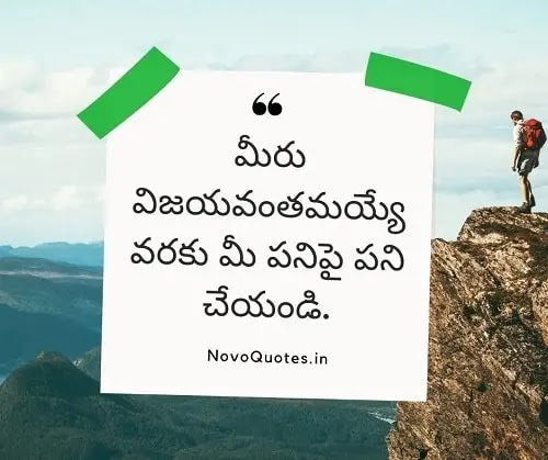 Motivational Quotes in Telugu / ప్రేరణ కోట్స్