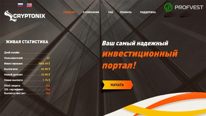 Cryptonix Trade обзор и отзывы HYIP-проекта