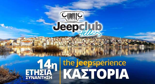14η Πανελληνία συνάντηση Hellas Jeep Club 2018