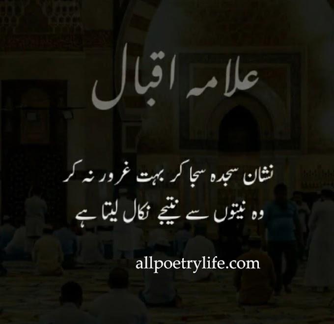 Allama iqbal famous poetry in urdu | Allama iqbal shayari in urdu images