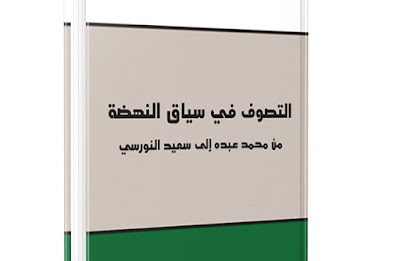 """قراءة في كتاب """"التصوف في سياق النهضة"""": علاقة التصوف بالإصلاح"""