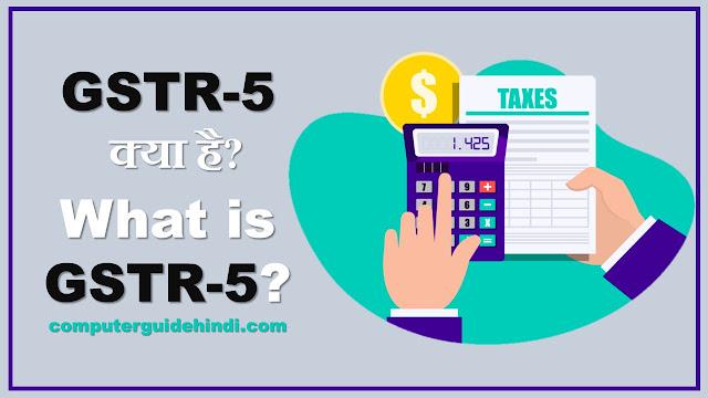GSTR - 5 क्या है? [What is GSTR-5?]