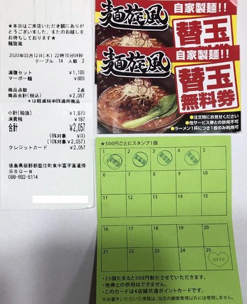 麺旋風 2020/3/12 飲食のレシート