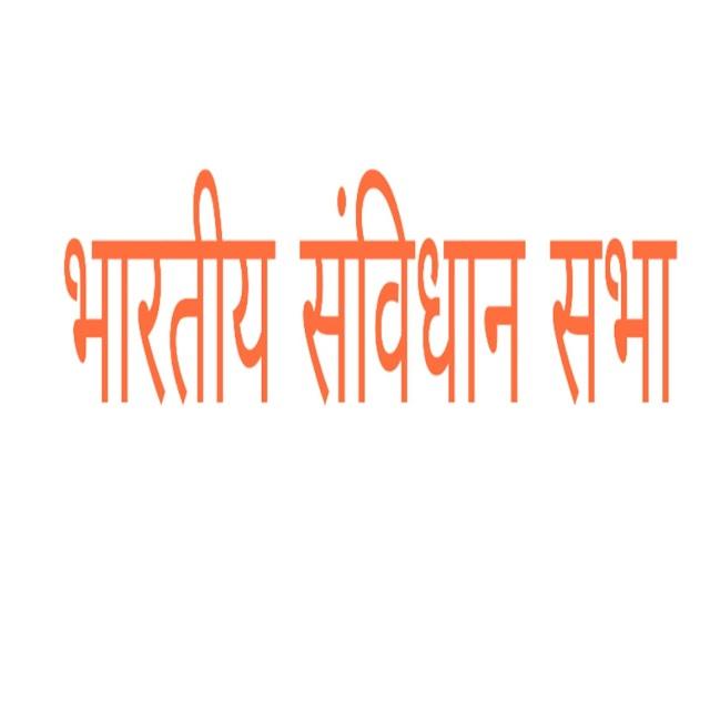 भारतीय संविधान सभा - bhartiya samvidhan sabha