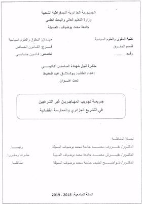 مذكرة ماستر: جريمة تهريب امهاجرين غير الشرعيين في التشريع الجزائري و الممارسة القضائية PDF
