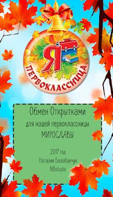 Обмен открытками для нашей первоклассницы Мирославы