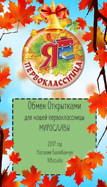Обмен открытками для Мирославы :))