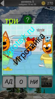 три котенка забавляются в тазах на воде ответ на 5 уровень 600 забавных картинок