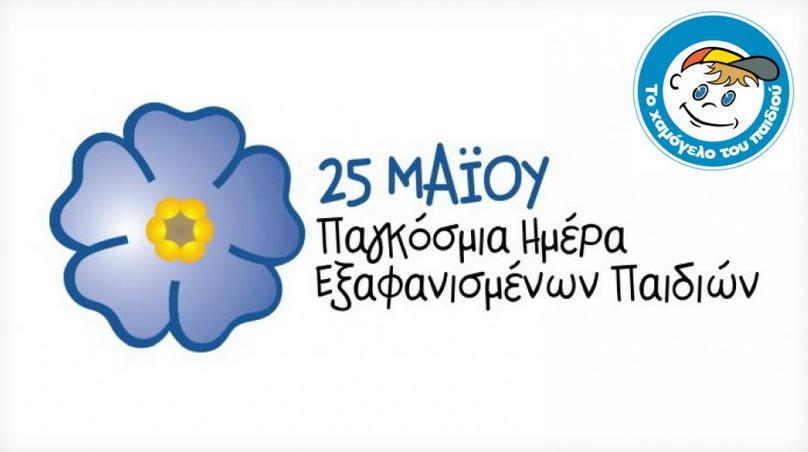 Διαδικτυακή συνάντηση από «Το Χαμόγελο του Παιδιού» για την Παγκόσμια Ημέρα για τα Εξαφανισμένα Παιδιά