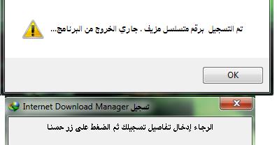 حصري طريقة ترخيص برنامج internet download manager مجانا